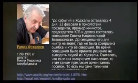Искажение армянами слов Рамиза Фаталиева